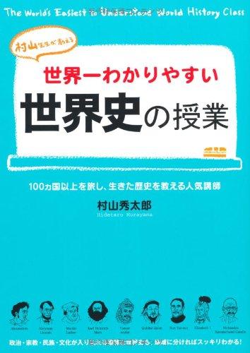 【スタディサプリ】センター世界史B対策講座 〜村山 秀太郎先生〜