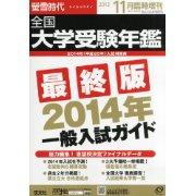 2014年 全国大学受験年鑑(蛍雪時代)