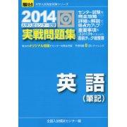 センター試験のレベル別英語学習3