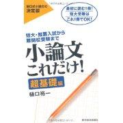 大学受験記述対策(小論文)