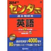 センター試験のレベル別英語学習4
