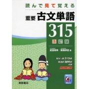 定期テスト対策:国語(古文・漢文)