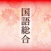 iPadアプリ「国語総合(古典編)」