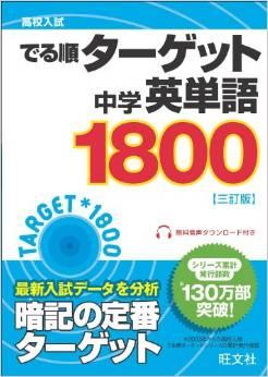 【参考書活用】高校入試 でる順ターゲット 中学英単語ターゲット1800 三訂版