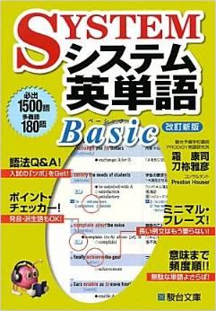 【参考書活用】システム英単語 Basic
