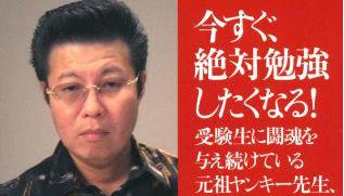 【東進講師特集】吉野敬介先生
