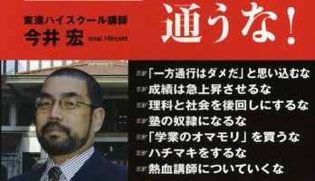 【東進講師特集】今井宏先生