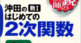 【東進講師特集】沖田一希先生