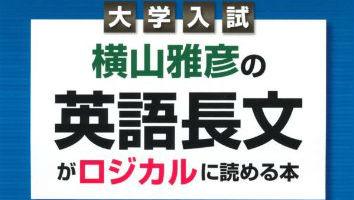 【東進講師特集】横山雅彦先生