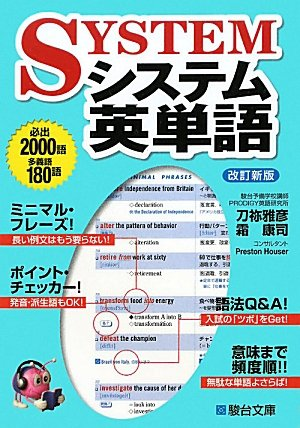 【参考書活用】システム英単語