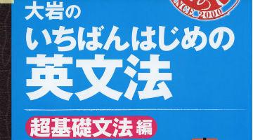 【東進講師特集】大岩秀樹先生