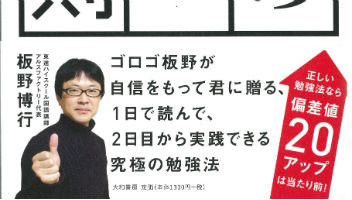 【東進講師特集】板野博行先生