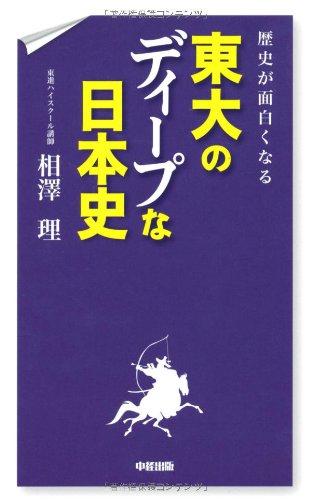 【東進講師特集】相澤理先生