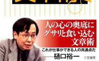 【東進講師特集】樋口裕一先生