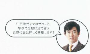 【東進講師特集】金谷俊一郎先生