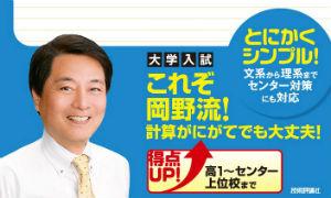 【東進講師特集】岡野雅司先生