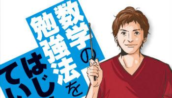 【東進講師特集】志田晶先生