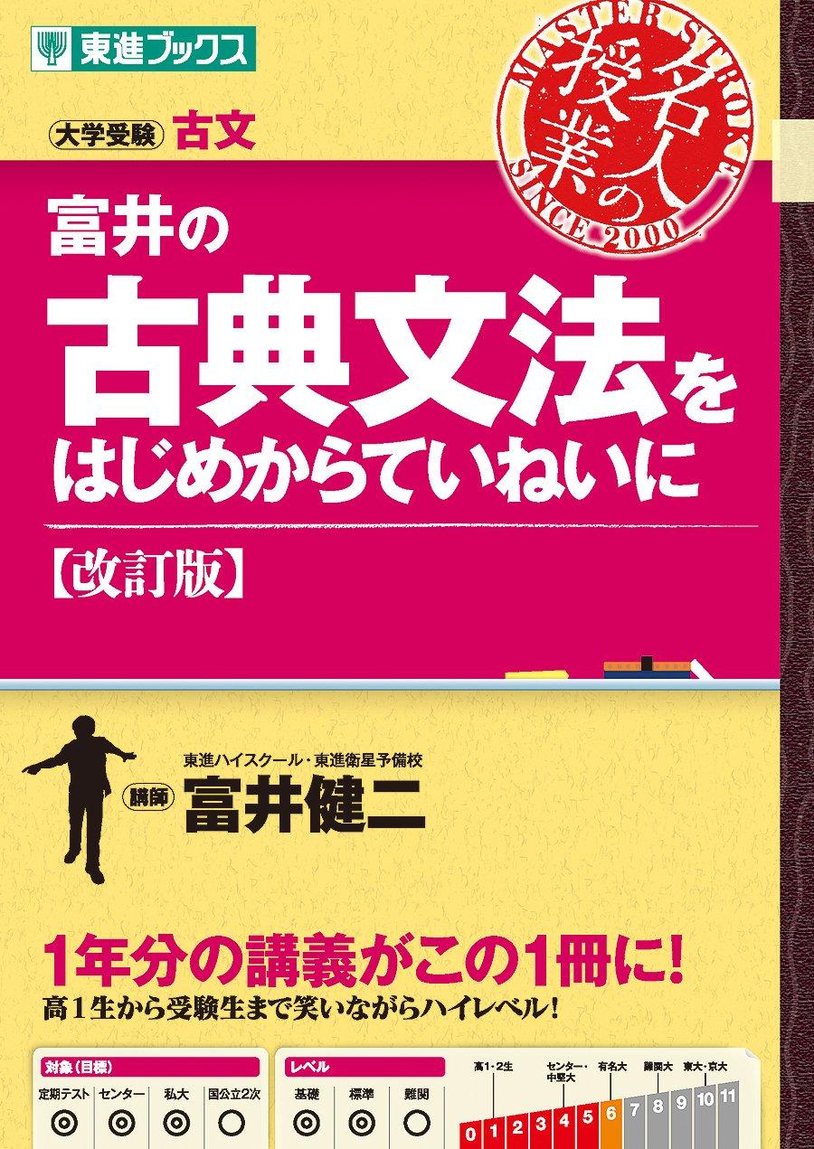 【東進講師特集】富井健二先生