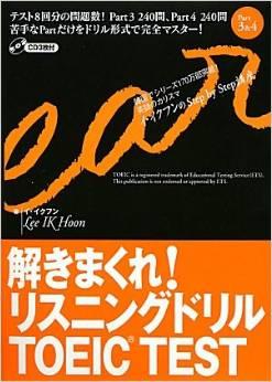 TOEIC(リスニング勉強方法)