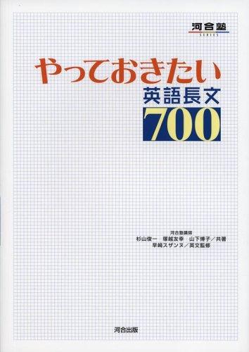 やっておきたい英語長文700 (河合塾SERIES)