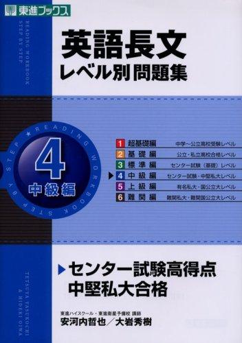 英語長文レベル別問題集〈4〉中級編 (レベル別問題集シリーズ)