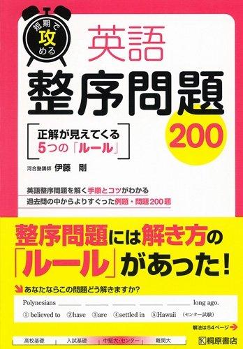 英語整序問題200―短期で攻める