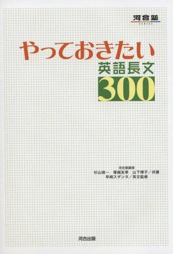 やっておきたい英語長文300 (河合塾SERIES)