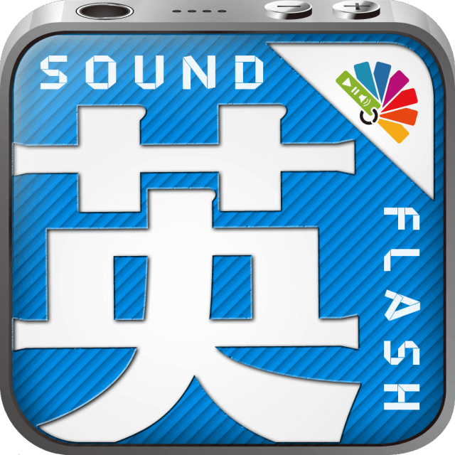 【第3回】使える勉強アプリ〜サウンドフラッシュ 日英交互〜