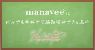 誰でも無料で受験勉強ができる場所 manavee(まなびー)とタイアップします!