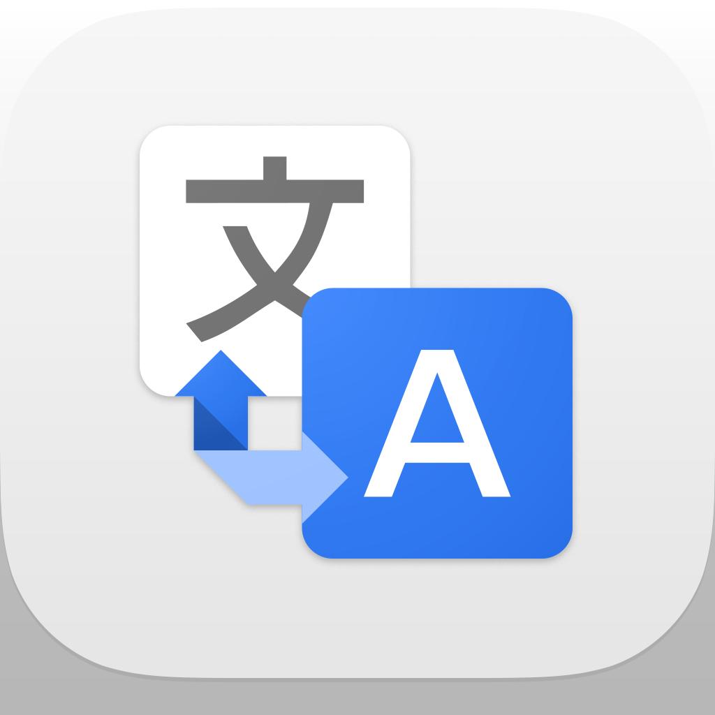 【第2回】使える勉強アプリ〜Google翻訳〜