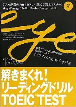 TOEIC(リーディング勉強方法)