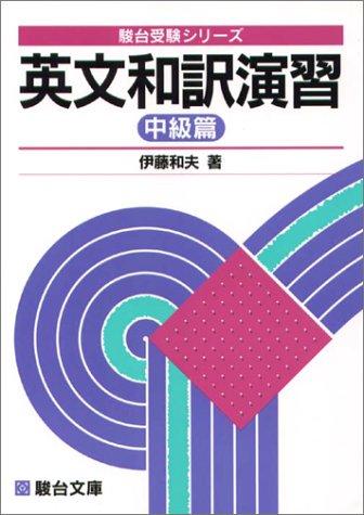 英文和訳演習 (中級篇) (駿台受験シリーズ)