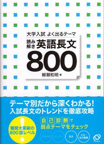 大学入試よく出るテーマ読み解き英語長文800
