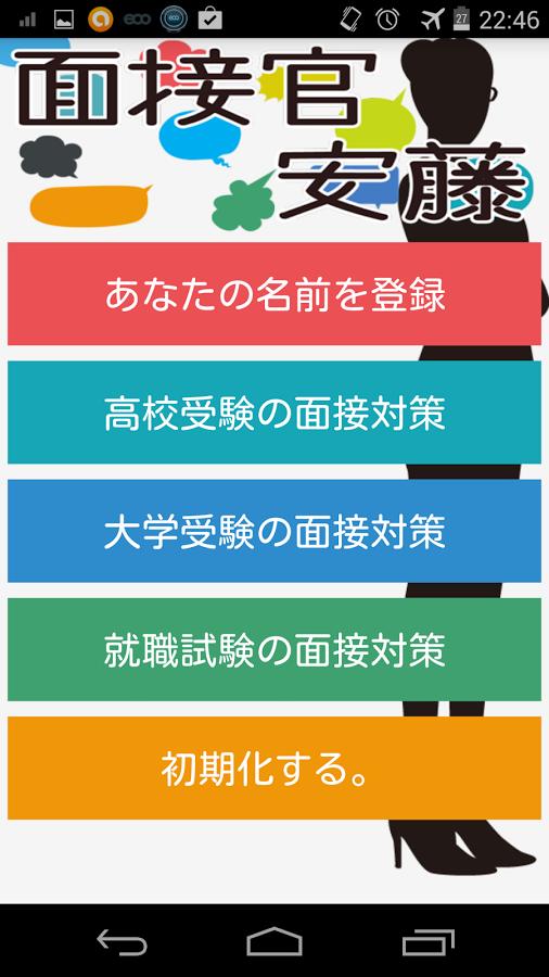 【第8回】使える勉強アプリ~面接官安藤~