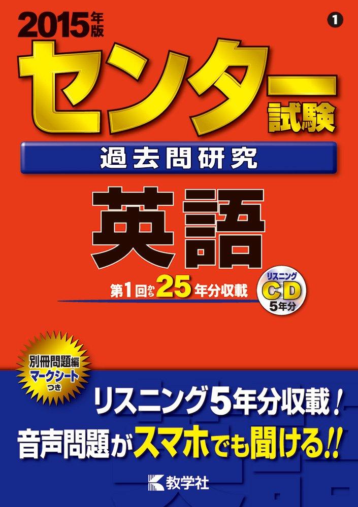 【2015センター試験特集】 センター英語、最後に確認しておきたいテクニック