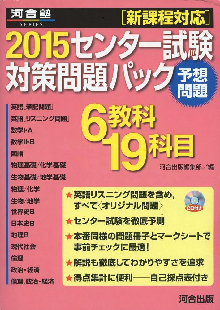 【2015センター試験特集】 各予備校・塾のセンター試験特集サイト2015!