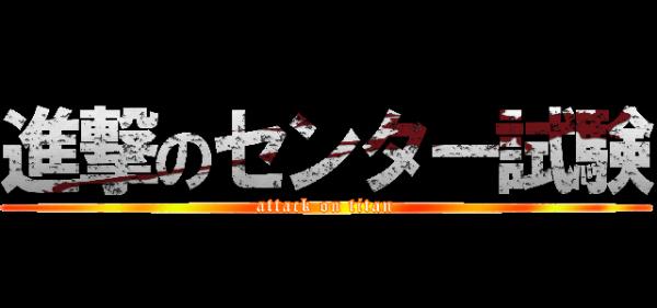 【2015センター試験特集】 センター試験 最終集計発表 速報!