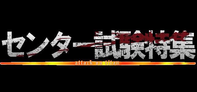 2015センター試験特集!