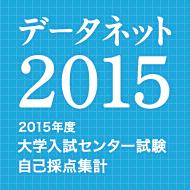 【2015センター試験特集】 センター試験 解答 速報!駿台・Benesse