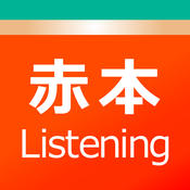 【2015センター試験特集】 センター赤本 – 英語リスニング過去問アプリ