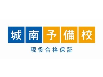 【2015センター試験特集】 センター試験 解答 速報!城南予備校
