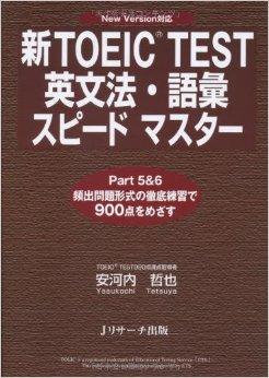 TOEIC(文法勉強方法)