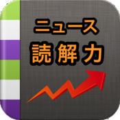 【第22回】使える勉強アプリ~ニュースで磨く英文読解力〜