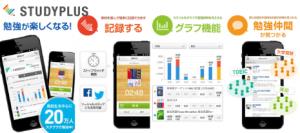 studyplus_banner