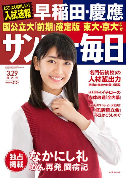 「早稲田・慶應合格者高校別ランキング」サンデー毎日・週刊朝日