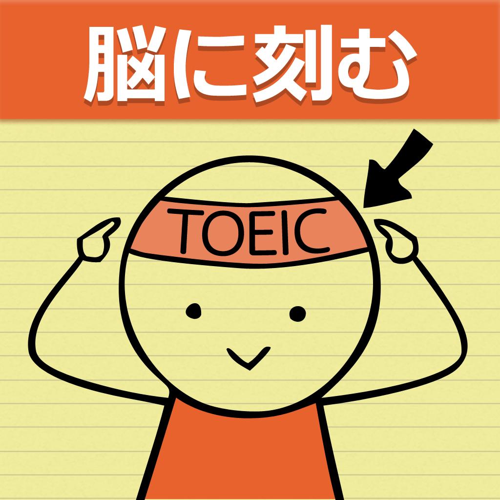 【第30回】使える勉強アプリ〜脳に刻むTOEIC単語〜