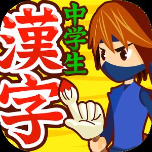 【第29回】使える勉強アプリ〜中学生漢字〜