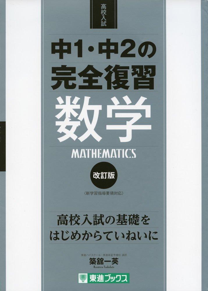 【東進講師特集】澤村光弘先生