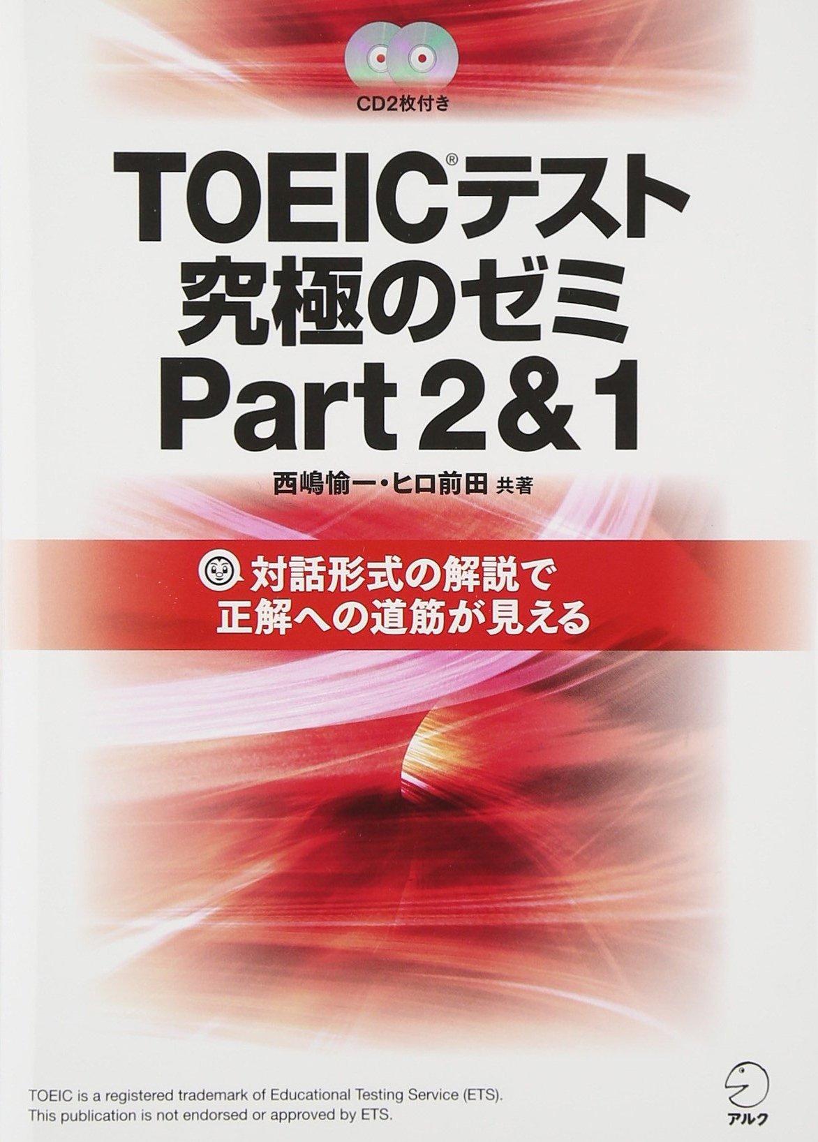 実践的学習術シリーズその2~TOEICのススメ~