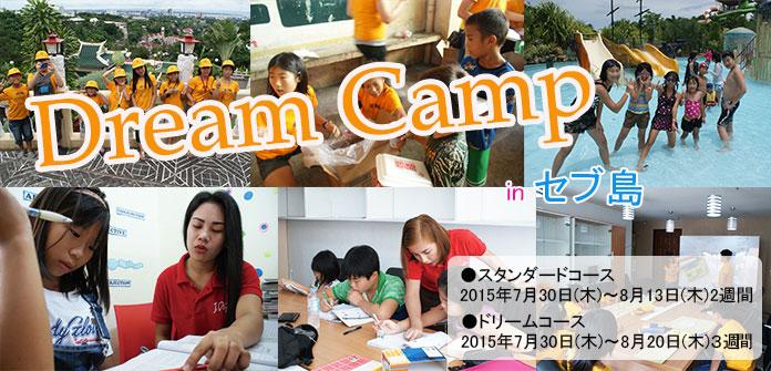 【PR】これはオススメ!ジュニアキャンプ in セブ